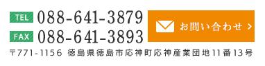 TEL:088-641-3879 徳島県徳島市応神町応神産業団地11番13号